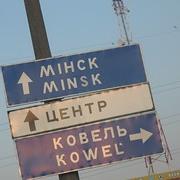 "Białoruś, V 2009 (46) • <a style=""font-size:0.8em;"" href=""http://www.flickr.com/photos/136764093@N08/22083020984/"" target=""_blank"">View on Flickr</a>"